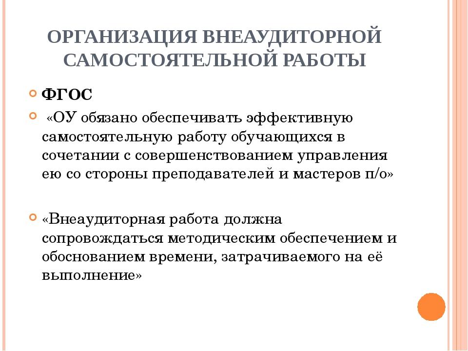 ОРГАНИЗАЦИЯ ВНЕАУДИТОРНОЙ САМОСТОЯТЕЛЬНОЙ РАБОТЫ ФГОС «ОУ обязано обеспечиват...