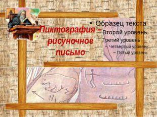 Пиктография – рисуночное письмо