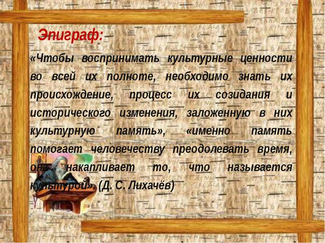 Эпиграф: «Чтобы воспринимать культурные ценности во всей их полноте, необходи...