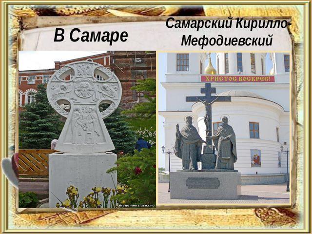 Самарский Кирилло-Мефодиевский В Самаре