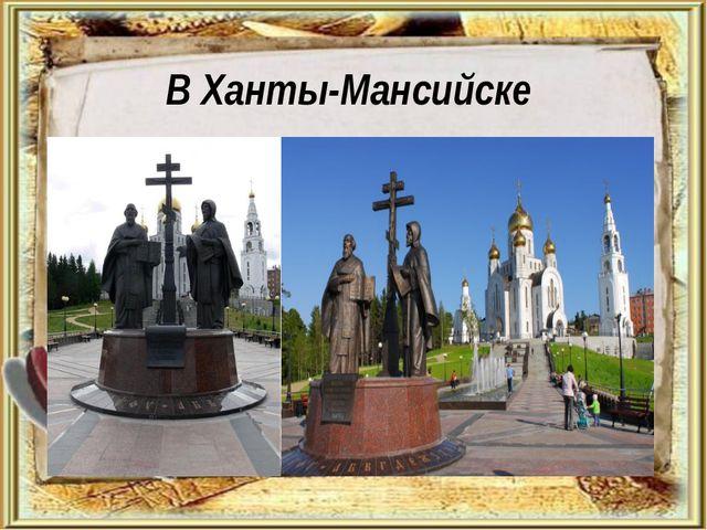В Ханты-Мансийске