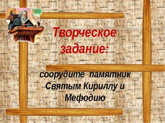Творческое задание: соорудите памятник Святым Кириллу и Мефодию