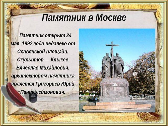 Памятник в Москве Памятник открыт 24 мая 1992 года недалеко от Славянской пло...