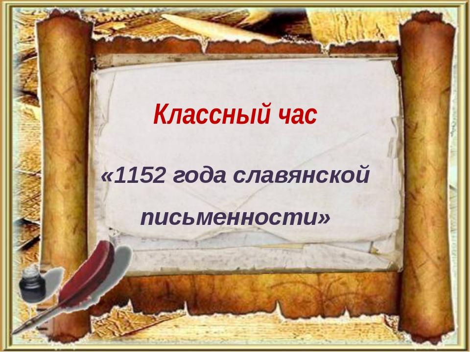 Классный час «1152 года славянской письменности»