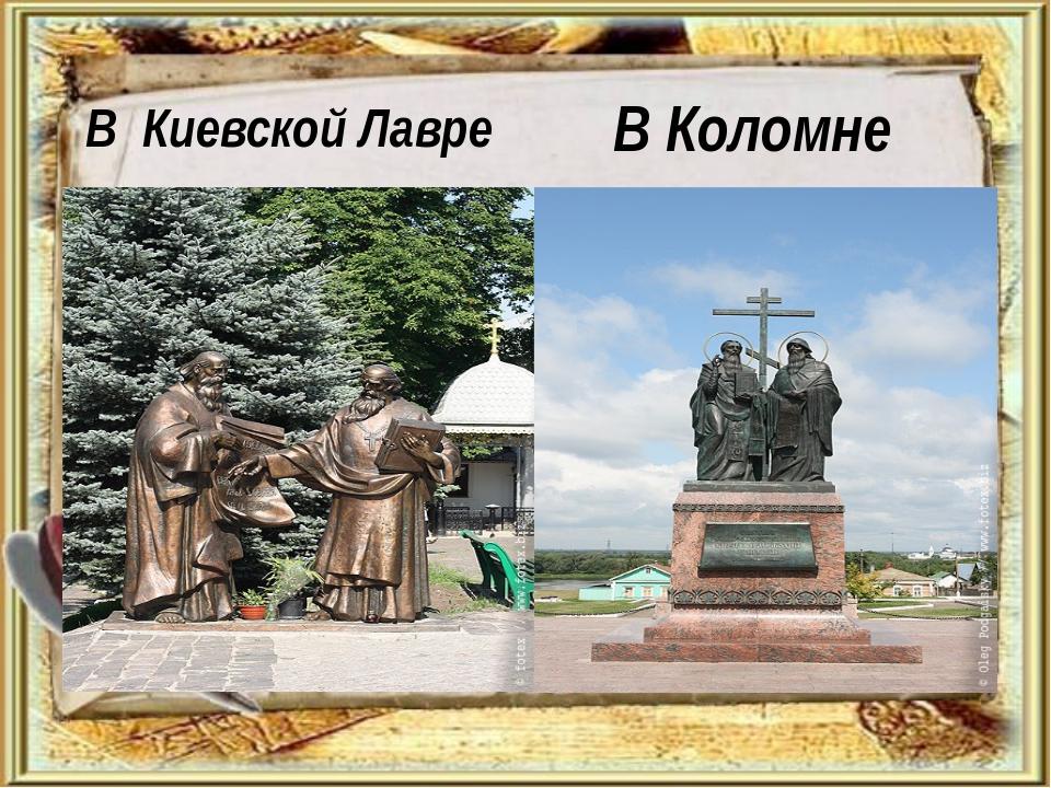 В Киевской Лавре В Коломне