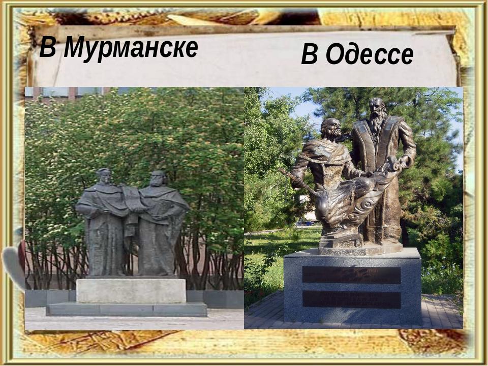 В Мурманске В Одессе
