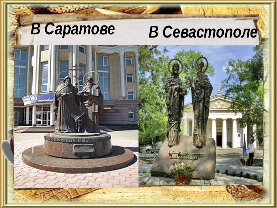 В Саратове В Севастополе