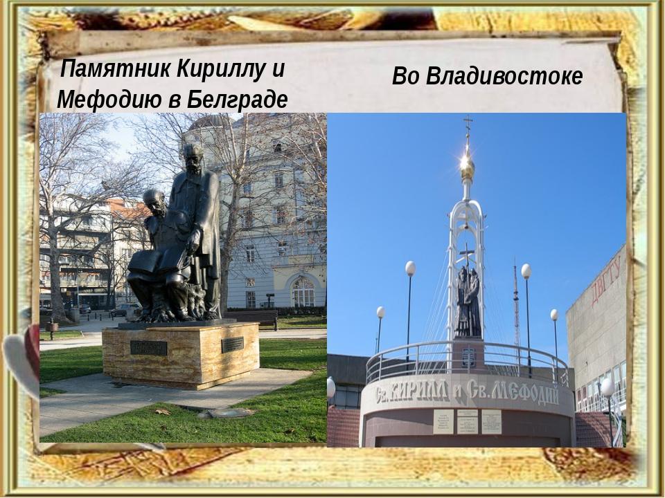 Памятник Кириллу и Мефодию в Белграде Во Владивостоке
