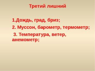 Третий лишний 1.Дождь, град, бриз;  2. Муссон, барометр, термометр; 3. Темпе