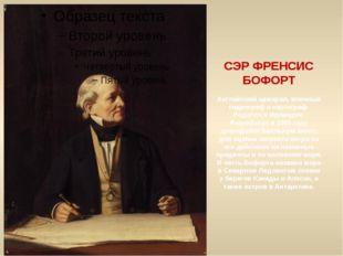 CЭР ФРЕНСИС БОФОРТ Английский адмирал, военный гидрограф и картограф. Родился
