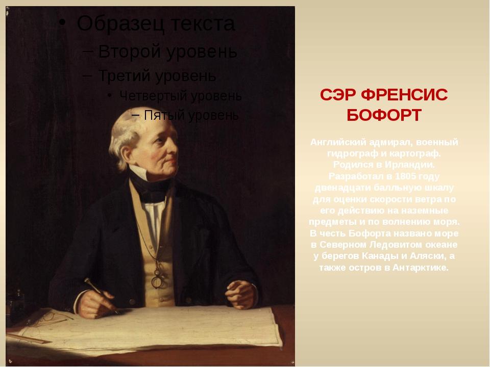CЭР ФРЕНСИС БОФОРТ Английский адмирал, военный гидрограф и картограф. Родился...
