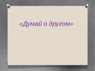 «Думай о другом»