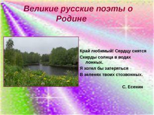 Великие русские поэты о Родине Край любимый! Сердцу снятся Скирды солнца в в