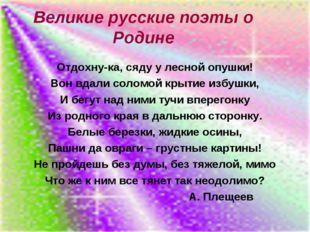 Великие русские поэты о Родине Отдохну-ка, сяду у лесной опушки! Вон вдали со