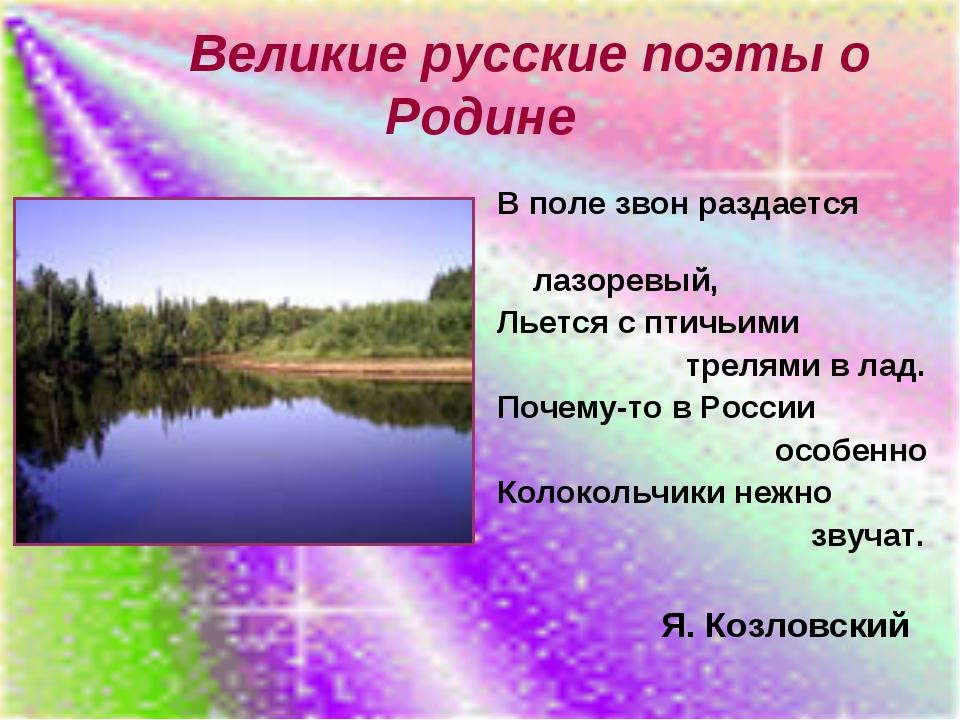 Великие русские поэты о Родине В поле звон раздается лазоревый, Льется с пти...