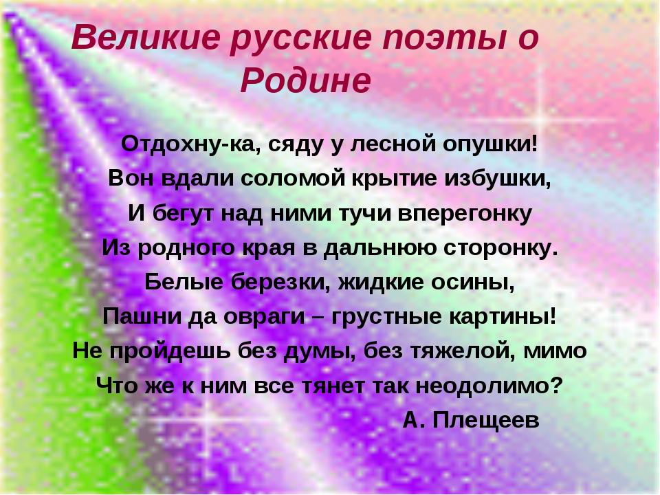 Великие русские поэты о Родине Отдохну-ка, сяду у лесной опушки! Вон вдали со...