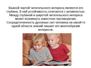 Важной чертой читательского интереса является его глубина. В ней устойчивость