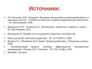 Источники: Л.Р. Болотина, Д.И. Латышина. Методика внеклассной воспитательной