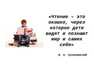 «Чтение – это окошко, через которое дети видят и познают мир и самих себя