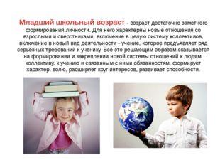 Младший школьный возраст - возраст достаточно заметного формирования личности