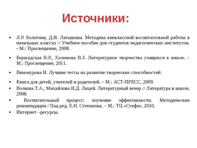 Источники: Л.Р. Болотина, Д.И. Латышина. Методика внеклассной воспитательной...