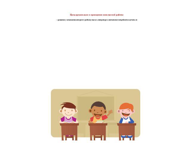 Цель организации и проведения внеклассной работы – развитие у школьников инт...