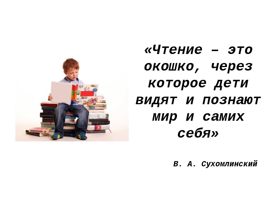«Чтение – это окошко, через которое дети видят и познают мир и самих себя...
