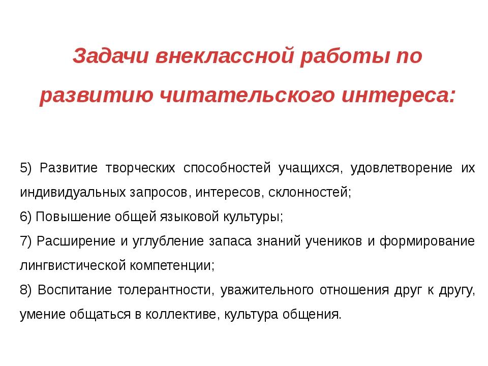Задачи внеклассной работы по развитию читательского интереса: 5) Развитие тв...
