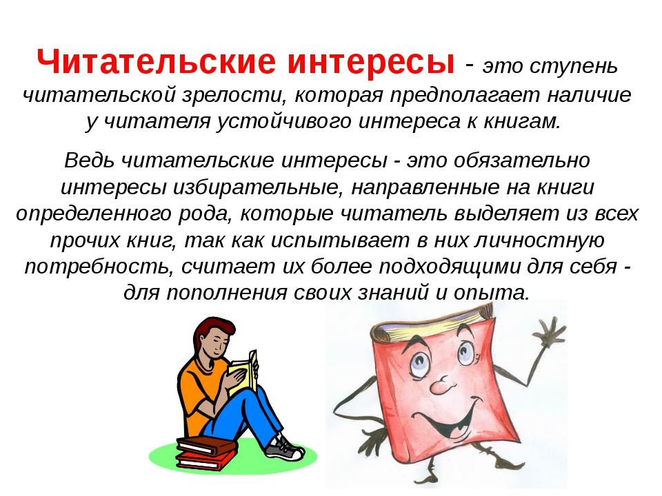 Читательские интересы - это ступень читательской зрелости, которая предполаг...