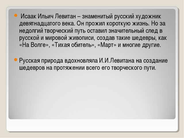 Исаак Ильич Левитан – знаменитый русский художник девятнадцатого века. Он пр...