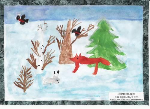 Яна Грицына Зимний лес - Рисунки детей - Фотоальбом - Персон…