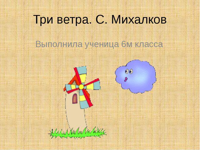 Три ветра. С. Михалков Выполнила ученица 6м класса