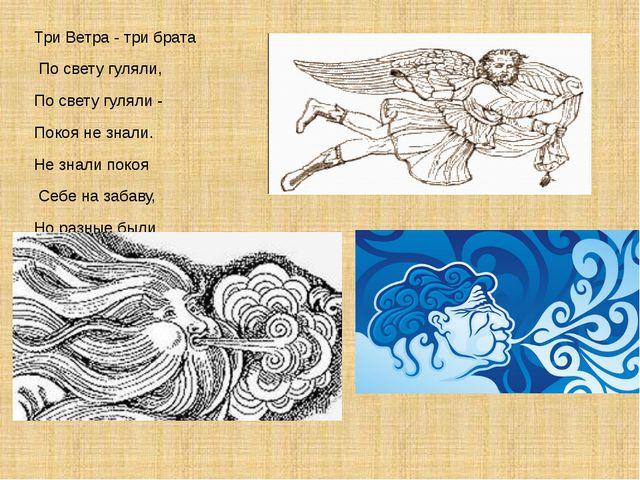 Три Ветра - три брата По свету гуляли, По свету гуляли - Покоя не знали. Не з...