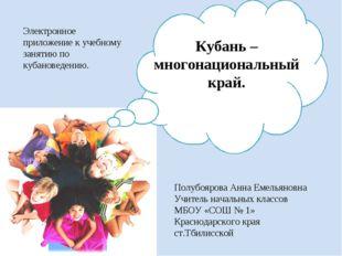 Кубань – многонациональный край. Электронное приложение к учебному занятию по