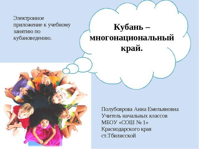Кубань – многонациональный край. Электронное приложение к учебному занятию по...