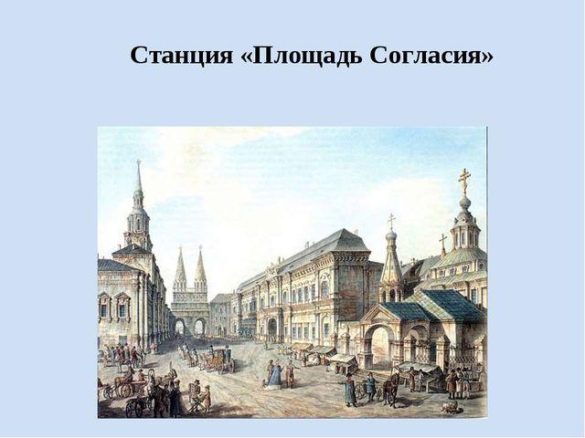 Станция «Площадь Согласия»