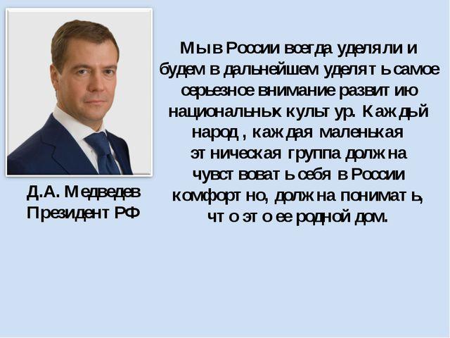 Д.А. Медведев Президент РФ Мы в России всегда уделяли и будем в дальнейшем у...