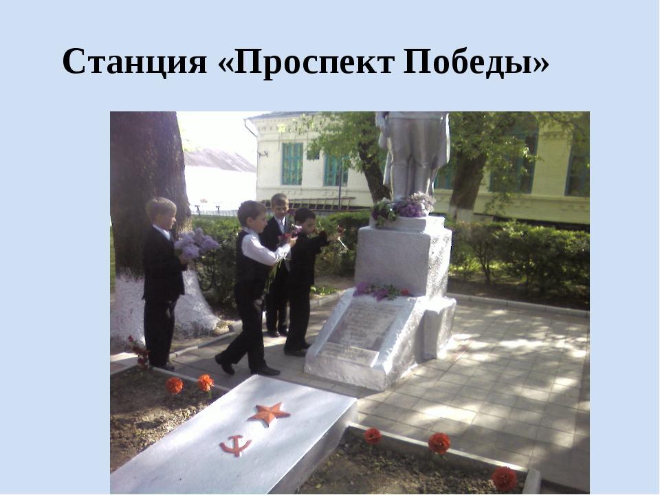 Станция «Проспект Победы»