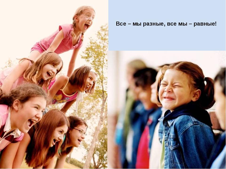 Все – мы разные, все мы – равные!