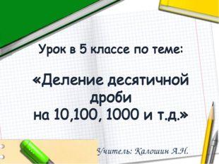 Учитель: Калошин А.Н.