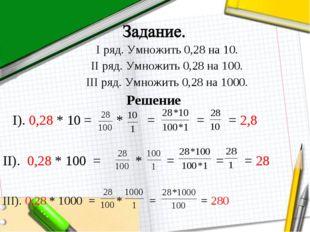 I ряд. Умножить 0,28 на 10. II ряд. Умножить 0,28 на 100. III ряд. Умножить 0