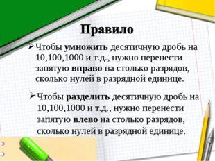 Чтобы умножить десятичную дробь на 10,100,1000 и т.д., нужно перенести запяту
