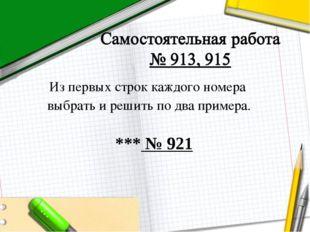 Из первых строк каждого номера выбрать и решить по два примера. *** № 921