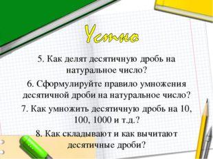 5. Как делят десятичную дробь на натуральное число? 6. Сформулируйте правило