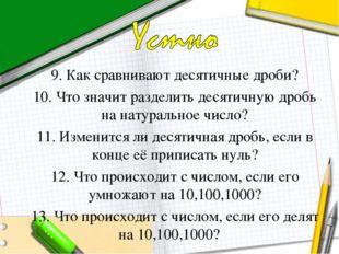 9. Как сравнивают десятичные дроби? 10. Что значит разделить десятичную дробь