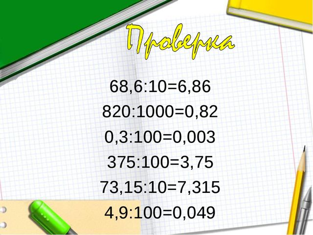 68,6:10=6,86 820:1000=0,82 0,3:100=0,003 375:100=3,75 73,15:10=7,315 4,9:100=...