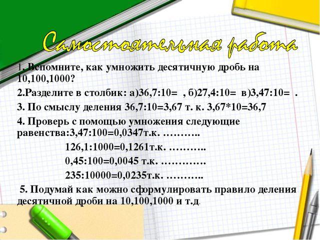 1. Вспомните, как умножить десятичную дробь на 10,100,1000? 2.Разделите в сто...