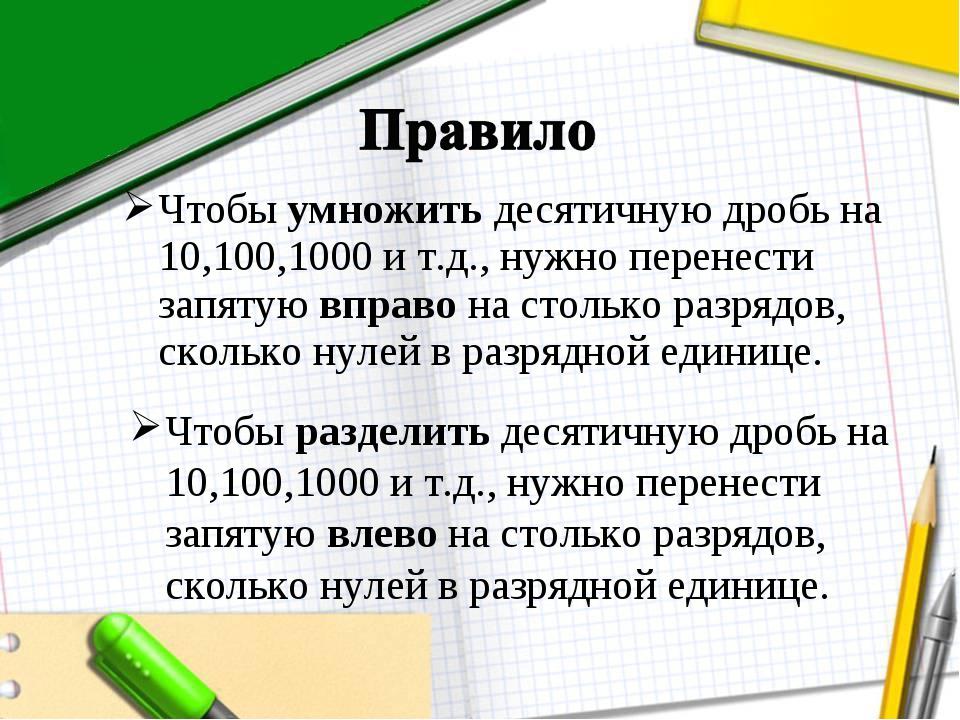 Чтобы умножить десятичную дробь на 10,100,1000 и т.д., нужно перенести запяту...
