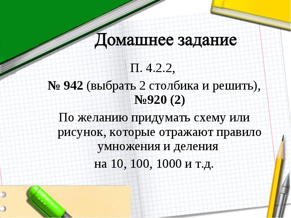 П. 4.2.2, № 942 (выбрать 2 столбика и решить), №920 (2) По желанию придумать...