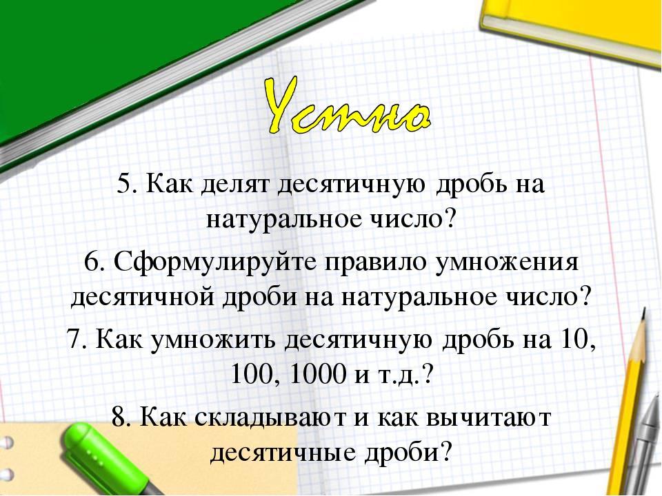 5. Как делят десятичную дробь на натуральное число? 6. Сформулируйте правило...